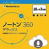ノートン 360 デラックス セキュリティソフト(最新) 18か月3台版 オンラインコード版 Win/Mac/iOS/Android対応(Amazon.co.jp限定)【PC/スマホ対応】