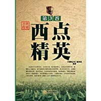 The Code of The World Series champion ( Volume 3 ) : West Point elites will typically book Writing Group(Chinese Edition)