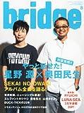 bridge (ブリッジ) 2012年 08月号 星野源×奥田民生