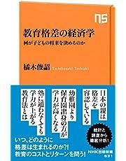 教育格差の経済学 何が子どもの将来を決めるのか (NHK出版新書)