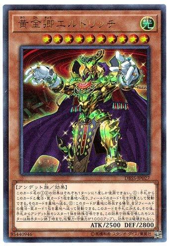 黄金卿エルドリッチ ウルトラレア 遊戯王 シークレット・スレイヤーズ dbss-jp027