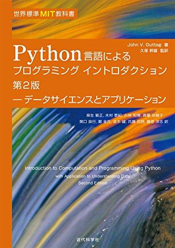 世界標準MIT教科書 Python言語によるプログラミングイントロダクション 第2版:データサイエンスとアプリ...