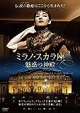 ミラノ・スカラ座 魅惑の神殿[DVD]