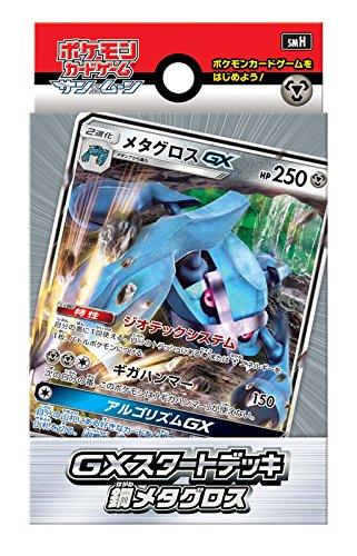 ポケモンカードゲームサン&ムーン GXスタートデッキ 鋼メタグロス