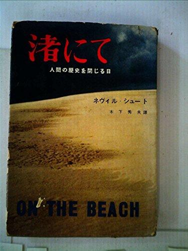 渚にて (1958年)