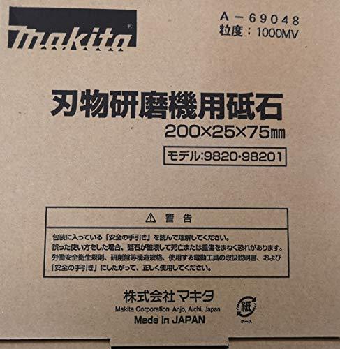 マキタ A-69048 刃物研磨機用砥石 9820 98201用 粘度1000
