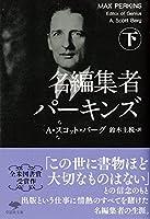 文庫 名編集者パーキンズ 下 (草思社文庫)