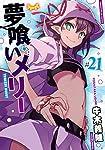 夢喰いメリー (21) (まんがタイムKR フォワードコミックス)