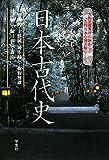 三輪山と日本古代史―大和王権発祥の地から古代日本の謎を解く