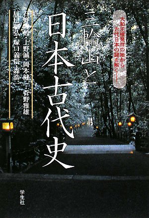 三輪山と日本古代史―大和王権発祥の地から古代日本の謎を解くの詳細を見る