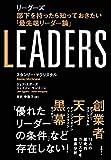 LEADERS リーダーズ 部下を持ったら知っておきたい「最先端リーダー論」