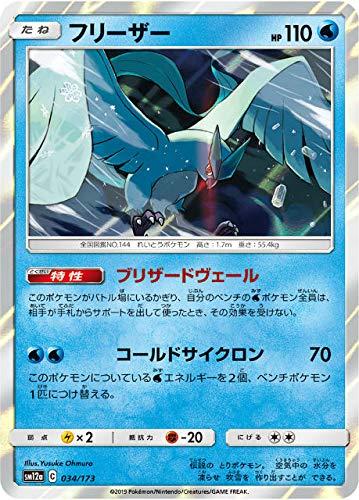 ポケモンカードゲーム SM12a 034/173 フリーザー 水 ハイクラスパック タッグオールスターズ