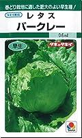 レタス 種子 バークレー 結球レタス (0.6ml)