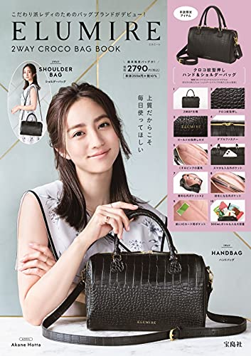 ELUMIRE 2WAY CROCO BAG BOOK (宝島社ブランドブック)