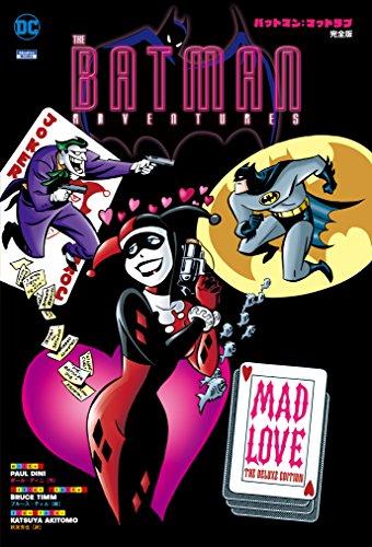 バットマン:マッドラブ 完全版 (ShoPro Books)