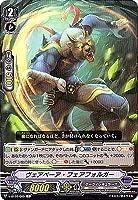 カードファイトヴァンガードV 第2弾 「最強!チームAL4」/V-BT02/065 ヴェアベーア・フェアフォルガー C
