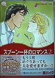 スプーン一杯のロマンス 2 (ハーレクインコミックス・キララ)