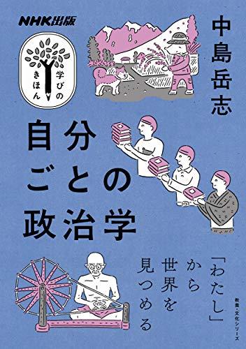 NHK出版 学びのきほん 自分ごとの政治学 (教養・文化シリーズ NHK出版学びのきほん)