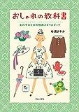 おしゃれの教科書: 女の子のための映画スタイルブック