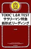 TOEIC L&R TEST サラリーマン特急 新形式リーディング