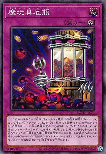 遊戯王 ROTD-JP074 魔玩具厄瓶/デストーイ・ポット (日本語版 ノーマル) ライズ・オブ・ザ・デュエリスト