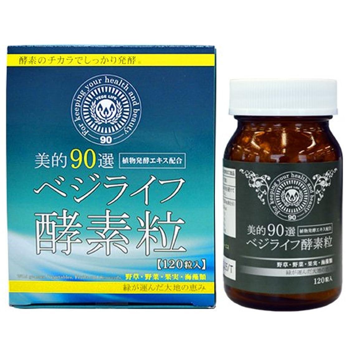 バケツ協定たらい植物発酵エキス配合 美的90選ベジライフ酵素粒(120粒入り)
