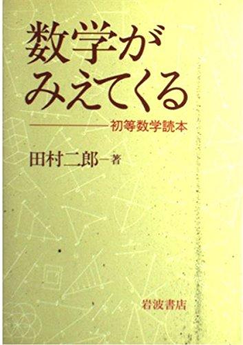 数学がみえてくる―初等数学読本