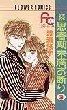 続・思春期未満お断り(3) (フラワーコミックス)