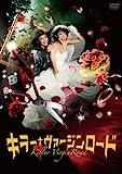 キラー・ヴァージンロード[DVD]
