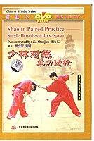 Shaolin Counter exercise--Single Broadsword VS Spear