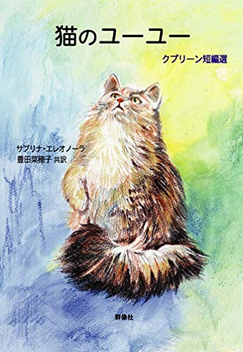 猫のユーユー~クプリーン短編選 (群像社ライブラリー)