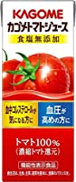 カゴメ トマトジュース 食塩無添加200ml紙パック x 48本(2ケース)