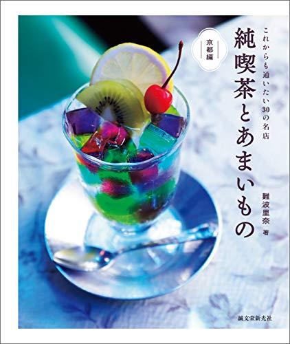 純喫茶とあまいもの 京都編:これからも通いたい30の名店