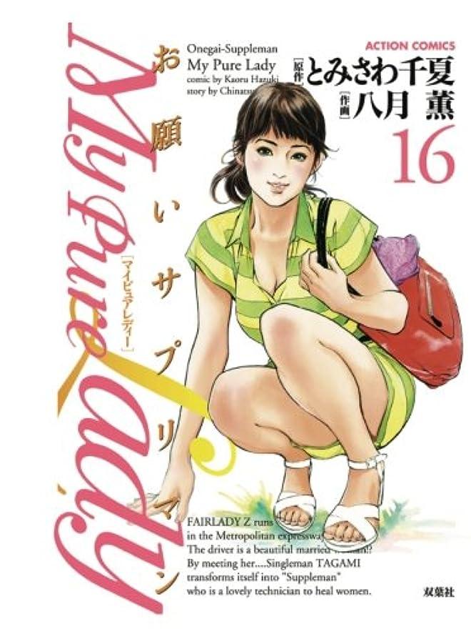 ヒゲ失業群れMy Pure Lady(16) (漫画アクション)