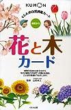 花と木カード (くもんの自然図鑑カード)