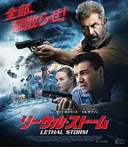 リーサル・ストーム [Blu-ray]