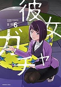 彼女ガチャ 6巻 (トレイルコミックス)