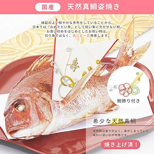 花むすび・えんお食い初めセットもえみずき鯛(国産天然真鯛)料理赤飯蛤のお吸い物歯固めの石付冷凍(プティ(1人分))
