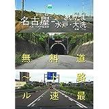 名古屋~さいたま・水戸・大洗 無料道路最速ルート 無料道路シリーズ