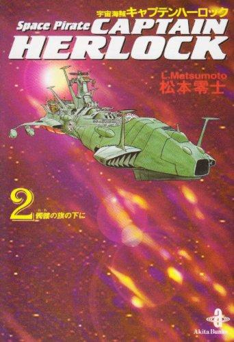 宇宙海賊キャプテンハーロック (2) (秋田文庫)の詳細を見る