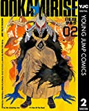 オオカミライズ 2 (ヤングジャンプコミックスDIGITAL)