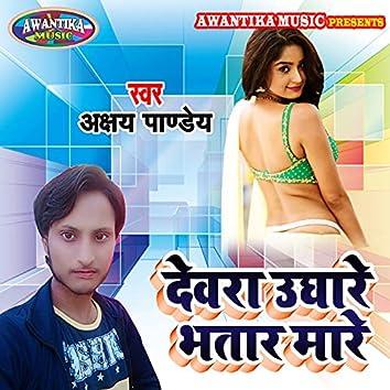 Dewra Ughare Bhatra Mare
