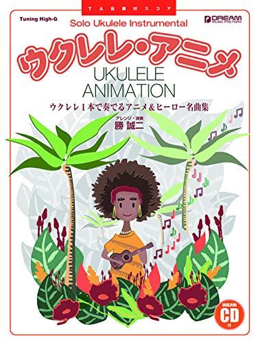 模範演奏CD付 ウクレレ・アニメ~ウクレレ1本で奏でるアニメ&ヒーロー