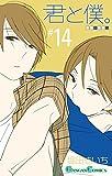 君と僕。 14巻 (デジタル版ガンガンコミックス)
