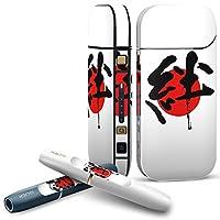 IQOS 2.4 plus 専用スキンシール COMPLETE アイコス 全面セット サイド ボタン デコ 日本語・和柄 その他 日本国旗 絆 日の丸 000170