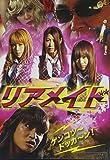 リアメイド[DVD]