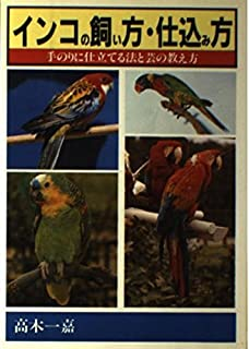インコの飼い方・仕込み方 (Ai‐books)