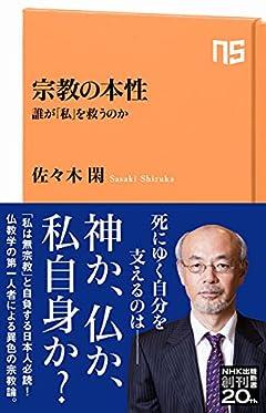 宗教の本性: 誰が「私」を救うのか (NHK出版新書 656)