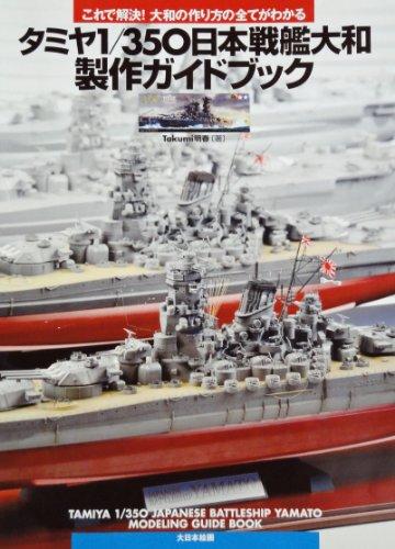 タミヤ1/350日本戦艦大和製作ガイドブック―これで解決!大和の作り方の全てがわかる