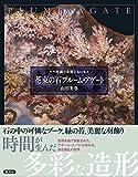 花束の石 プルーム・アゲート (不思議で奇麗な石の本)